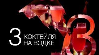 3 коктейля на водке