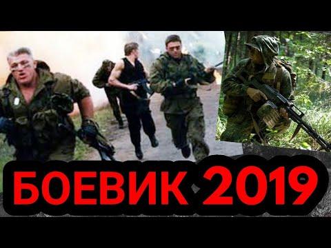 ФИЛЬМ 2019 ● ОФИЦЕР ● ОТЛИЧНОЕ КИНО ПРО  КРИМИНАЛ = БОЕВИК    HD фильм !!!!!!!!!!!!!