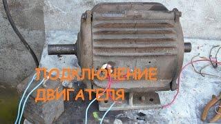 видео Трехфазный двигатель в однофазной сети. Схема подключения трехфазного двигателя