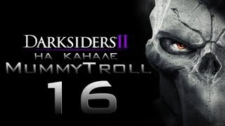 Darksiders II. Death Lives (16 серия). Бухточка.