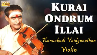 Kunnakudi Vaidyanathan | Carnatic Instrumental | Violin | Kurai Ondrum Illai | Audio Jukebox
