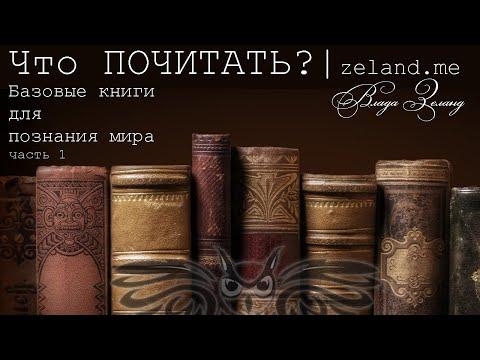 Книги. Что почитать? часть 1