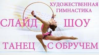 Художественная гимнастика.  Танец с обручем. 720p