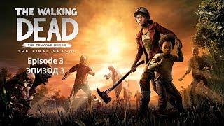 Ходячі! Епізод 3 Зламані іграшки. The Walking Dead: The Final Season episode 3.