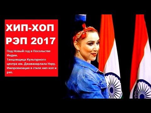 2017- Хип-хоп и Рэп под Новый год в Посольстве Индии. Танцовщица Культурного центра им. Дж. Неру.