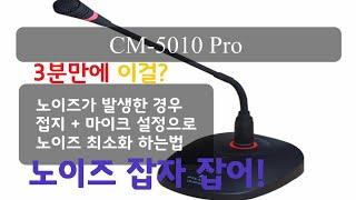 마이크 노이즈 줄이는 방법 ( CM-5010 Pro )