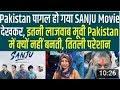 Pakistani media latest reaction on SANJU Movie | Ranbir Kapoor, Sanjay Dutt
