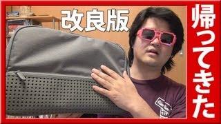 【全米デビュー】ひらくPCバッグ改良版じつは安心してウンコできるPCバッグだったTriangle Commuter Bag【バリューイノベーション】