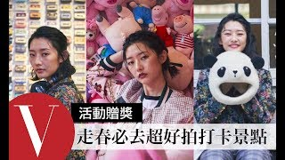 【贈獎 #1】過年走春!精選16個台中(Taichung)景點,滿足文青、吃貨及打卡控|Vogue Taiwan
