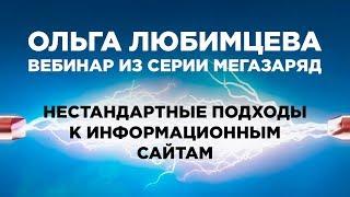НЕСТАНДАРТНЫЕ ПОДХОДЫ К ИНФОРМАЦИОННЫМ САЙТАМ - ВЕБИНАР - ОЛЬГА ЛЮБИМЦЕВА