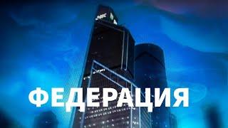 Фото МОСКВА СИТИ. БАШНЯ ФЕДЕРАЦИЯ. ОРКЕСТР МЭРОВ. #ВЛОГ