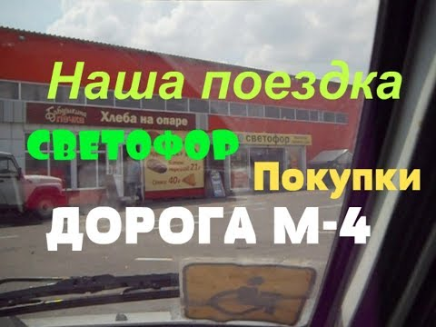 Поездка в СВЕТОФОР // Покупки // Дорога