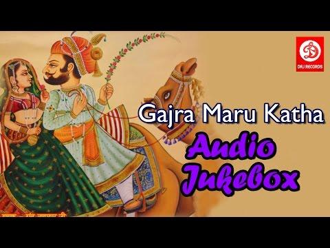 Gajra Maru Katha Full Audio Songs Jukebox Rajasthani Katha