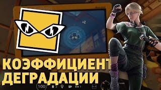 Коэффициент деградации - IQ /Rainbow Six Siege