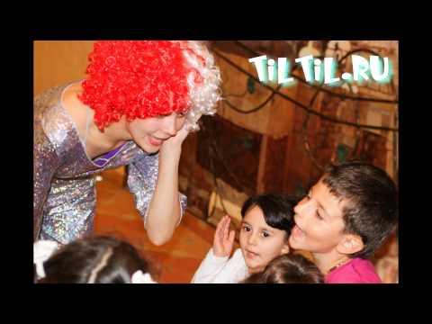 Детский праздник ТильТиль в Одинцово