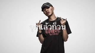 จุดแล้วก็วน - YOUNGOHM  Feat. DOPER, SONOFO (Audio Lyrics)