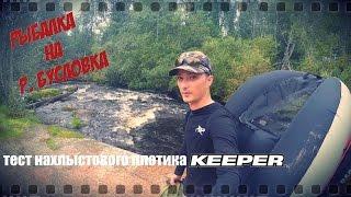 Рыбалка на реке Бусловка. Тест плотика Keeper.