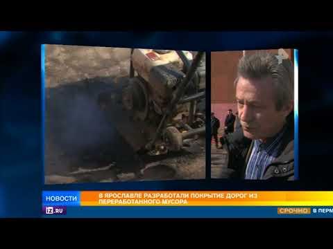 В Ярославле разработали покрытие дорог из переработанного мусора