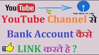 How  Link YouTube Channel To Your BANK Account For Receive Payment | Money