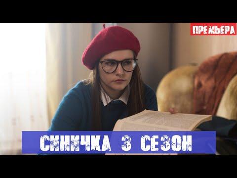 СИНИЧКА 3 СЕЗОН 1, 2, 3, 4 СЕРИЯ (сериал, 2020) анонс и дата выхода на ТВЦ