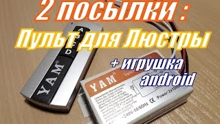 Пульт для люстры 220-240V/ 2-Channel Wireless Digital Remote Control/посылка(Посылки из Китая: 1.Пульт для люстры 220-240V/2*1000W+ Игрушка Android 2-Channel Wireless Digital Remote Control and android toys ..., 2015-04-07T19:07:30.000Z)