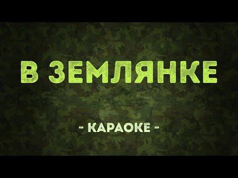 В землянке / Военные песни (Караоке)