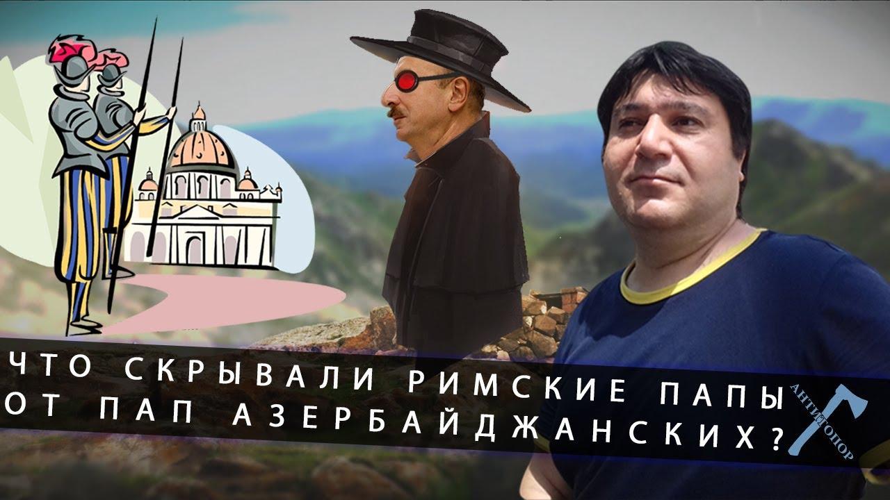 Картинки по запросу Что скрывали Римские Папы от пап азербайджанских?
