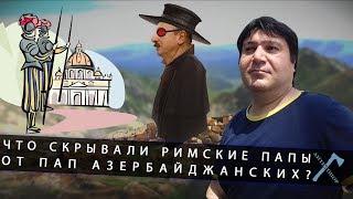 Что скрывали Римские Папы от пап азербайджанских?