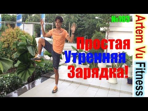Утренняя гимнастика видео с youtube на компьютер, мобильный.