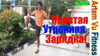 Простая УТРЕННЯЯ ГИМНАСТИКА / Simple morning exercises