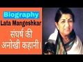 Lata Mangeshkar Biography in Hindi. Bharat Ratna. Great indian singer (Inspirational Journey)