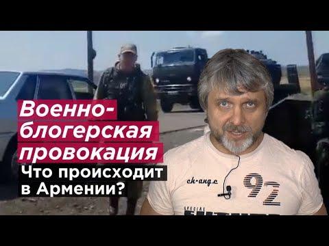 ВОЕННО-БЛОГЕРСКАЯ ПРОВОКАЦИЯ. Что происходит в Армении?