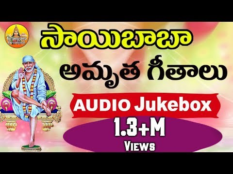 Sai Baba Songs | Sai Baba Telugu Devotional Songs | Shiridi Sai Telugu Songs | Sri Sai Baba Songs