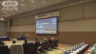 経団連フォーラム 政府に財政再建・構造改革求める(19/07/20)