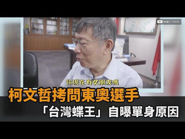 柯文哲拷問東奧選手 「台灣蝶王」自曝單身原因-民視新聞