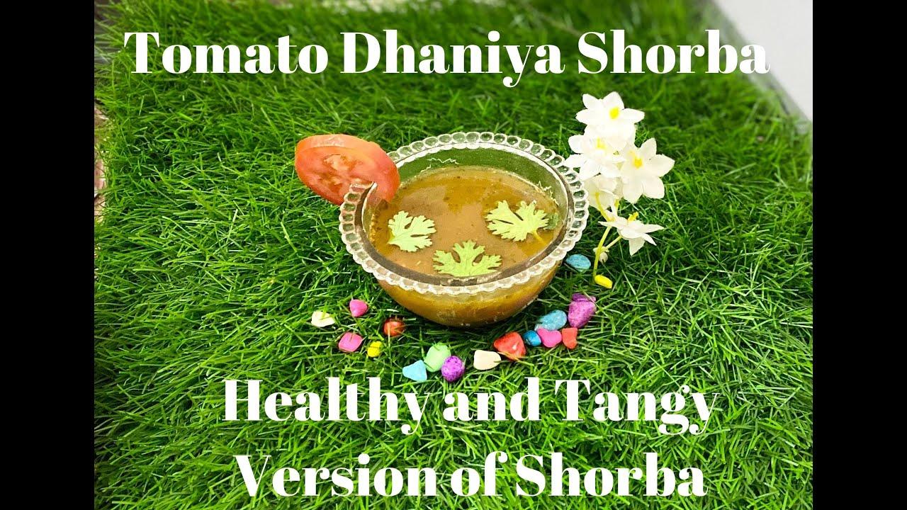 Tomato Dhaniya Shorba | टमाटर धनिया का शोरबा | Tamatar Dhania Shorba | #TomatoShorba #TamatarShorba
