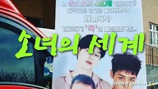 """tvND웹드라마""""소녀의 세계"""" 응원의 커피차 서포트"""