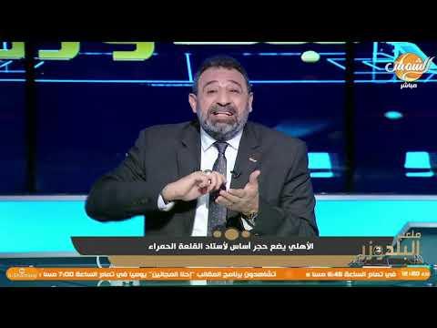 «سقفه على الهوا لمحمود الخطيب» .. تعليق قوي من مجدي عبد الغني على وضع حجر الاساس لاستاد الاهلي