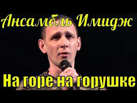 Песня На горе на горушке Ансамбль Имидж фестиваль армейской песни