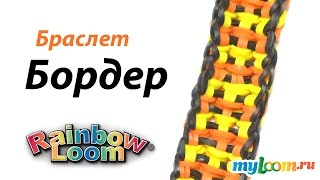 Браслет БОРДЕР из резинок Rainbow Loom Bands. Урок 296 | Bracelet Rainbow Loom