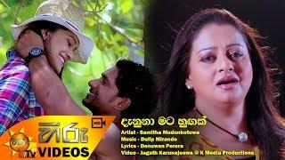 Danuna Mata Hugak - Samitha Mudunkotuwa [www.hirutv.lk] Thumbnail