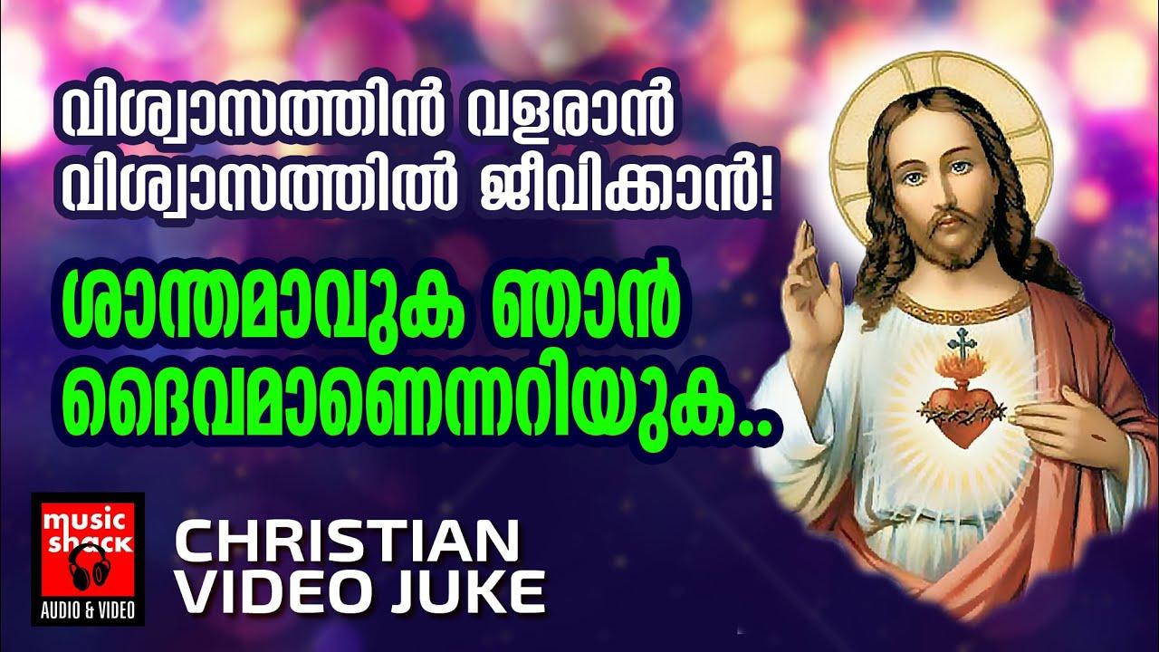 വിശ്വാസത്തിൽ അടിയുറച്ചു നിൽക്കാൻ ഈ ഗാനങ്ങൾ ധാരാളം | Christian Devotional Songs Malayalam Video Juke