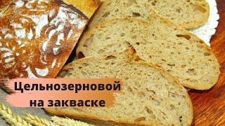 Цельнозерновой 100 ХЛЕБ НА ЗАКВАСКЕ по методу тартина Пшенично ржаной хлеб на ц з муке