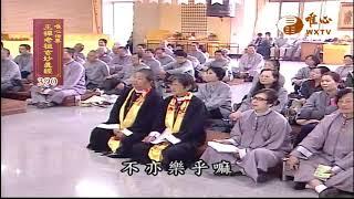 【王禪老祖玄妙真經390】| WXTV唯心電視台