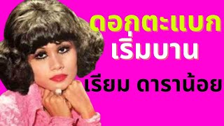 ดอกตะแบกเริ่มบาน - เรียม ดาราน้อย (Official MV&Karaoke)