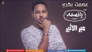 الامير عصمت بكري .. || عبر الاثير || New 2017 || أغاني سودانية 2017