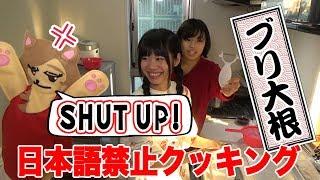 日本語禁止で和食のインスタ映えな #ブリ大根 をつくる!謎の料理人オリ...