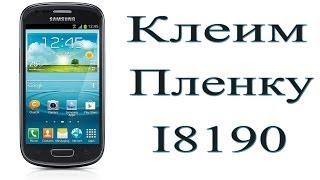 Наклейка защитной пленки на телефон Samsung Galaxy S3 mini (i8190)(Второй раз в жизни клеил защитную пленку на телефон I8190,как наклеил и ошибки исполненные в моем видео смотри..., 2014-03-15T21:51:44.000Z)