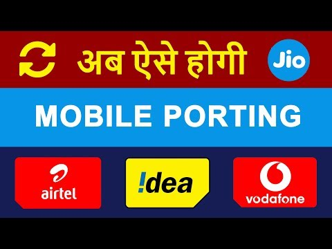 MNP New Rules by TRAI   Mobile Number Portability in 2 Days Full Process for JIO, Airtel, IDEA, BSNL thumbnail
