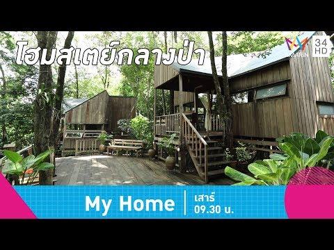 My home3 |  บ้านสวนจันทิตา โฮมสเตย์กลางป่า จังหวัดอุทัยธานี  1 ธ.ค.61 (2/4)